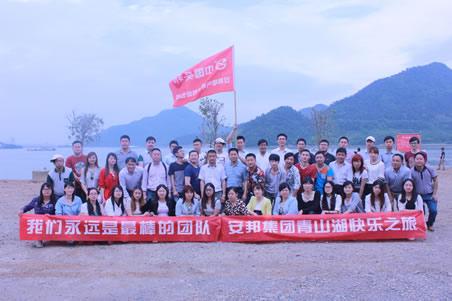 视频: 安邦集团(浙西大峡谷)欢乐之旅