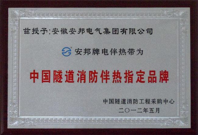 中国隧道消防伴热指定品牌