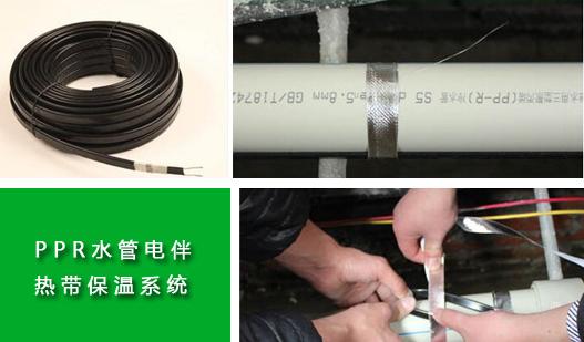 水管防冻电伴热